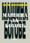Машина за богове - Серж Московичи - книга