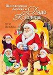 Шоколадовата фабрика на Дядо Коледа - Стела Йосифова - детска книга