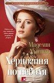 Херцогиня по неволя - Маделин Хънтър - книга