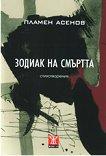 Зодиак на смъртта - Пламен Асенов -