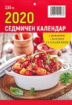 Седмичен календар с рецепти - 2020 - календар