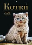 Стенен календар - Котки 2020 -
