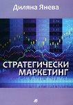 Стратегически маркетинг - Диляна Янева - книга