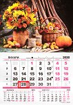 Стенен календар - Натюрморт 2020 - календар