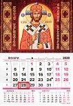 Стенен календар - Исус Христос Велики Архиерей 2020 -