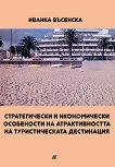 Стратегически и икономически особености на атрактивността на туристическата дестинация - Иванка Въсенска - книга