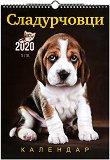 Стенен календар - Сладурчовци 2020 - календар