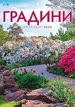 Стенен календар - Градини 2020 - Формат - А4 - календар