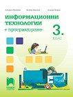 Информационни технологии за 3. клас + програмиране - Антоанета Миланова, Величка Николова, Клавдия Петрова - помагало