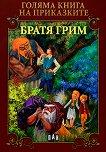 Голяма книга на приказките: Братя Грим - книга