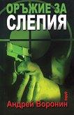 Оръжие за Слепия - Андрей Воронин -