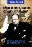 Тайни и загадки на Студената война - Леонид Млечин - книга