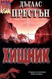 Хищник - Дъглас Престън - книга