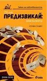 Предизвикай: Вписванията! - 2008-2018 - Стоян Ставру -