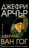 Аферата Ван Гог - Джефри Арчър - книга