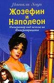 Жозефин и Наполеон. Император под чехъла на Императрицата - Натали Хоуп - книга