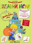 Забавни игри за здравословни навици - Ана Бонева -