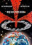 Ясновидци, лечители, феномени - Асен Асенов - книга