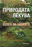 Природата лекува: книга за билките - Г. Аргиров -