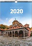 Стенен календар - Български храмове 2020 - календар