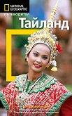 Пътеводител National Geographic: Тайланд - Фил Макдоналд, Карл Паркс - книга