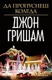 Да пропуснеш Коледа - Джон Гришам -