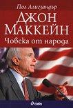 Джон Маккейн: Човека от народа - Пол Алигзандър - книга
