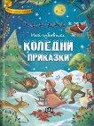 Най-хубавите коледни приказки - детска книга