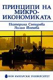 Принципи на микроикономиката - Лилия Йотова, Екатерина Сотирова -