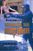 Капан за пираня - Александър Бушков - книга