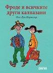 Фроде и всичките други калпазани - Оле Лун Киркегор - детска книга