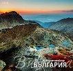 Стенен календар - 12 колоритни пейзажа България 2020 -