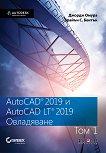 AutoCAD 2019 и AutoCAD LT 2019 - том 1: Овладяване - Джордж Омура, Брайън С. Бентън -