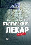 Българският лекар - Ники Павлов - книга