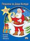 Приказка за Дядо Коледа + цветни стикери -