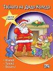 Тайната на Дядо Коледа + цветни стикери - детска книга