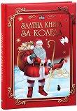 Златна книга за Коледа - детска книга