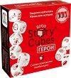 Story Cubes: Герои - Семейна игра със зарове -