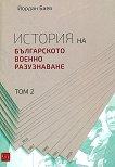 История на българското военно разузнаване - том 2 - Йордан Баев - книга