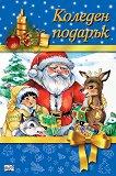 Коледен подарък - комплект за момчета от 6 до 10 години - Син комплект -