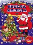 Весела Коледа - детска книга