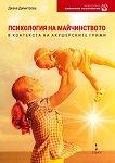 Психология на майчинството - Диана Димитрова -