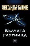 Вълчата глутница - Александър Бушков - книга