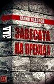 Зад завесата на прехода - Калин Тодоров - книга