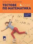 Tестове по математика за националното външно оценяване в 4. клас - Юлияна Гарчева, Ангелина Манова - книга