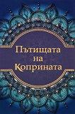 Пътищата на коприната - Питър Франкопан - книга