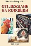 Отглеждане на кокошки - Валентин Семерджиев - книга
