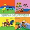 Сред животните се спри, прочети и оцвети - детска книга