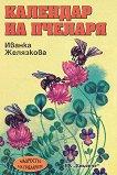 Календар на пчеларя - Иванка Желязкова -