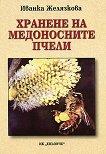Хранене на медоносните пчели - Иванка Желязкова - книга